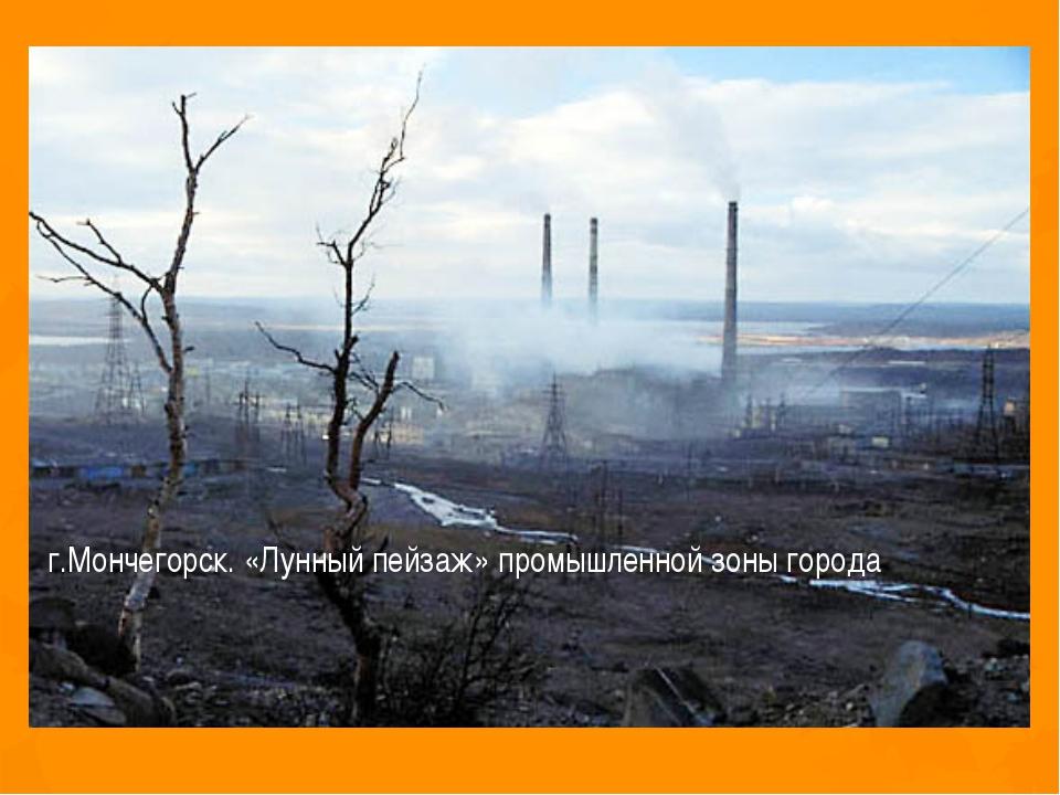 г.Мончегорск. «Лунный пейзаж» промышленной зоны города