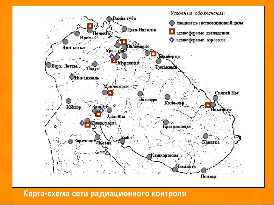 Карта-схема сети радиационного контроля