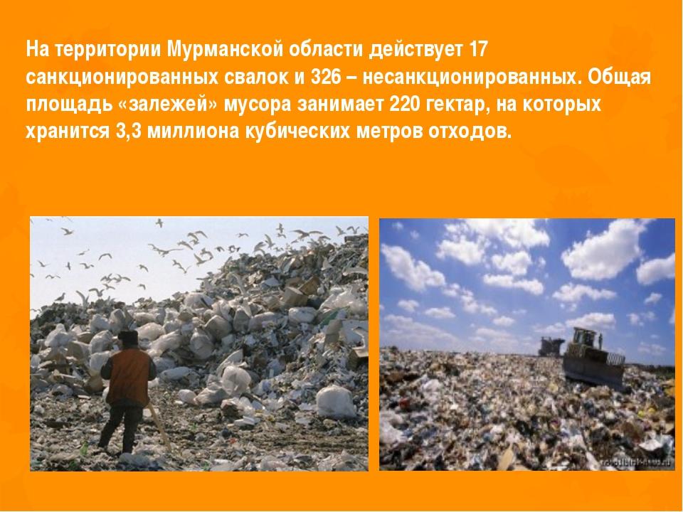 На территории Мурманской области действует 17 санкционированных свалок и 326...