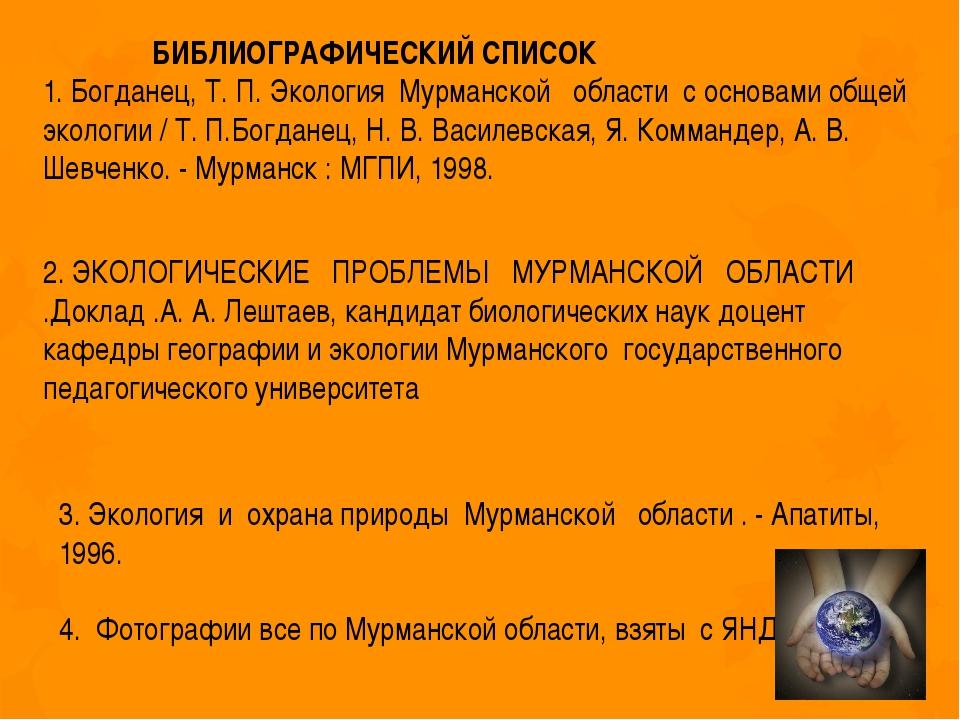 2. ЭКОЛОГИЧЕСКИЕ ПРОБЛЕМЫ МУРМАНСКОЙ ОБЛАСТИ .Доклад .А. А. Лештаев, кандидат...