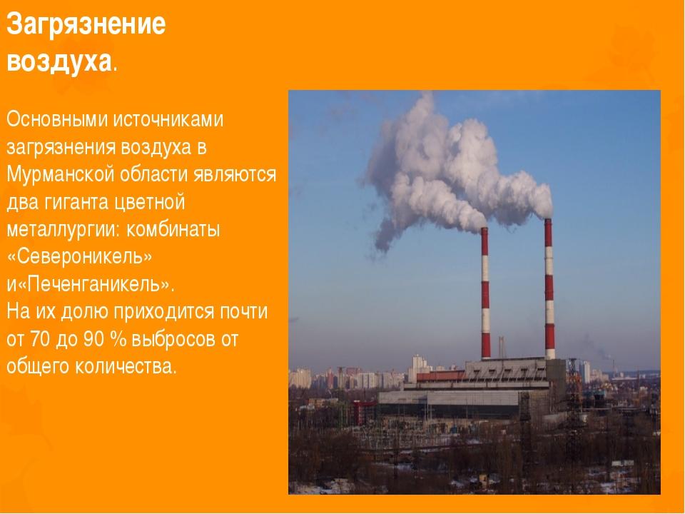 Загрязнение воздуха. Основными источниками загрязнения воздуха в Мурманской о...