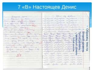 7 «В» Настоящев Денис