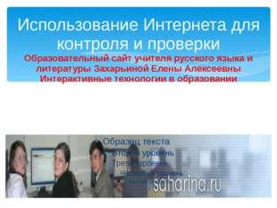 Использование Интернета для контроля и проверки Образовательный сайт учителя