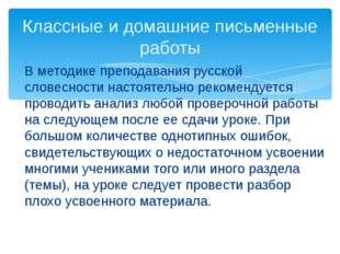 В методике преподавания русской словесности настоятельно рекомендуется провод