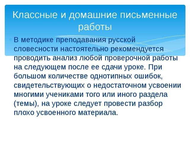 В методике преподавания русской словесности настоятельно рекомендуется провод...