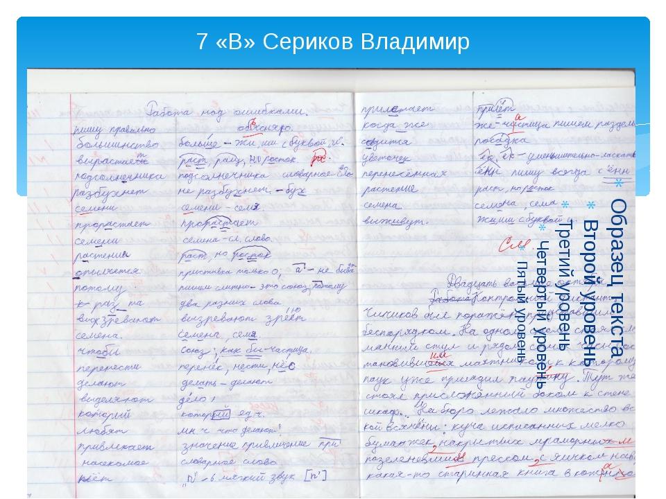 7 «В» Сериков Владимир