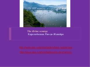 The divine scourge. Rio de Janeiro Кара небесная. Рио-де-Жанейро http://www.g