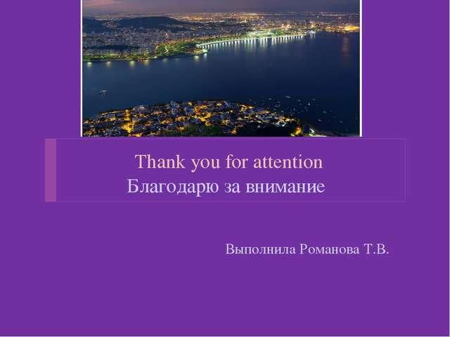 Thank you for attention Благодарю за внимание Made by Romanova T.V. Выполнила...