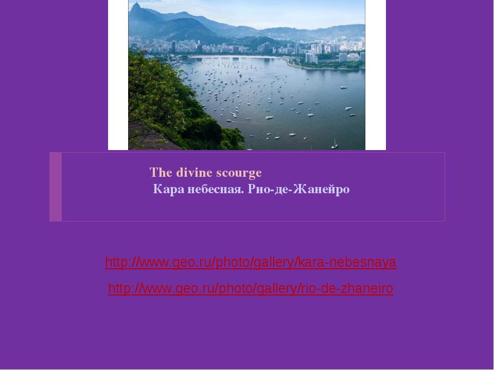 The divine scourge. Rio de Janeiro Кара небесная. Рио-де-Жанейро http://www.g...