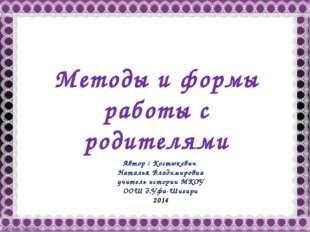 Методы и формы работы с родителями Автор : Костюкевич Наталья Владимировна уч