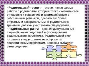 ·Родительский тренинг – это активная форма работы с родителями, которые хотя