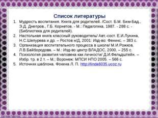 Список литературы Мудрость воспитания. Книга для родителей. /Сост. Б.М. Бим-Б