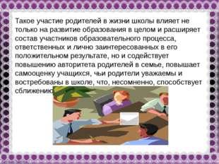 Такое участие родителей в жизни школы влияет не только на развитие образовани