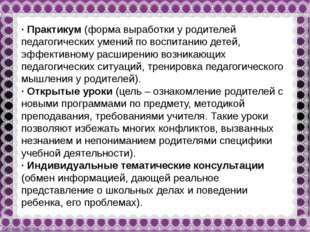 ·Практикум (форма выработки у родителей педагогических умений по воспитанию