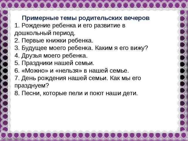 Примерные темы родительских вечеров 1. Рождение ребенка и его развитие в дошк...