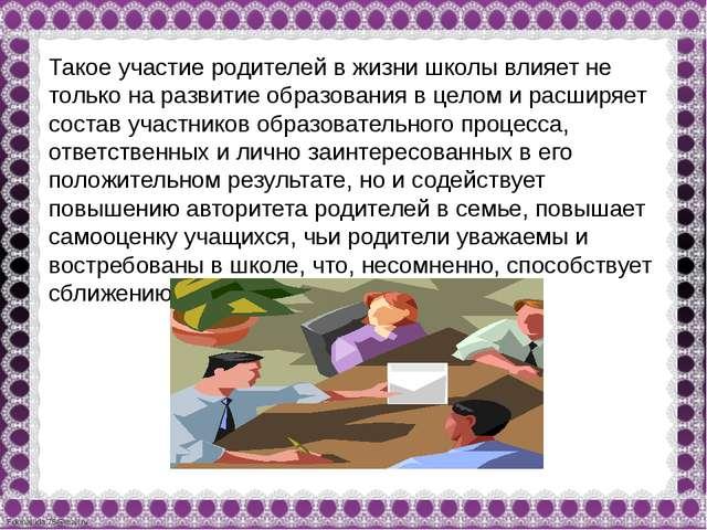 Такое участие родителей в жизни школы влияет не только на развитие образовани...