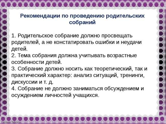 Рекомендации по проведению родительских собраний 1.Родительское собрание дол...