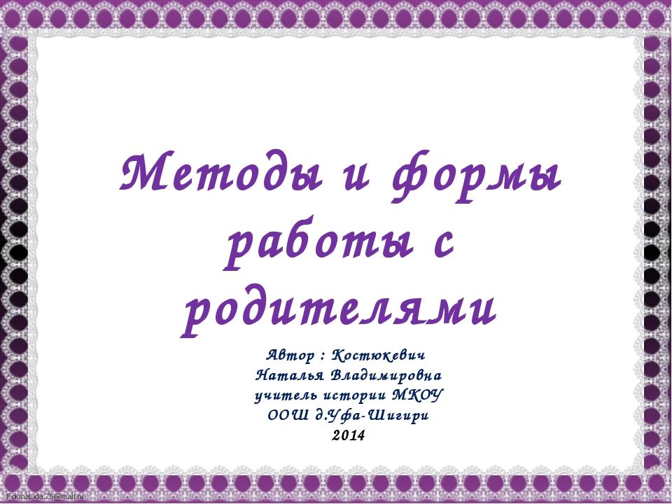 Методы и формы работы с родителями Автор : Костюкевич Наталья Владимировна уч...