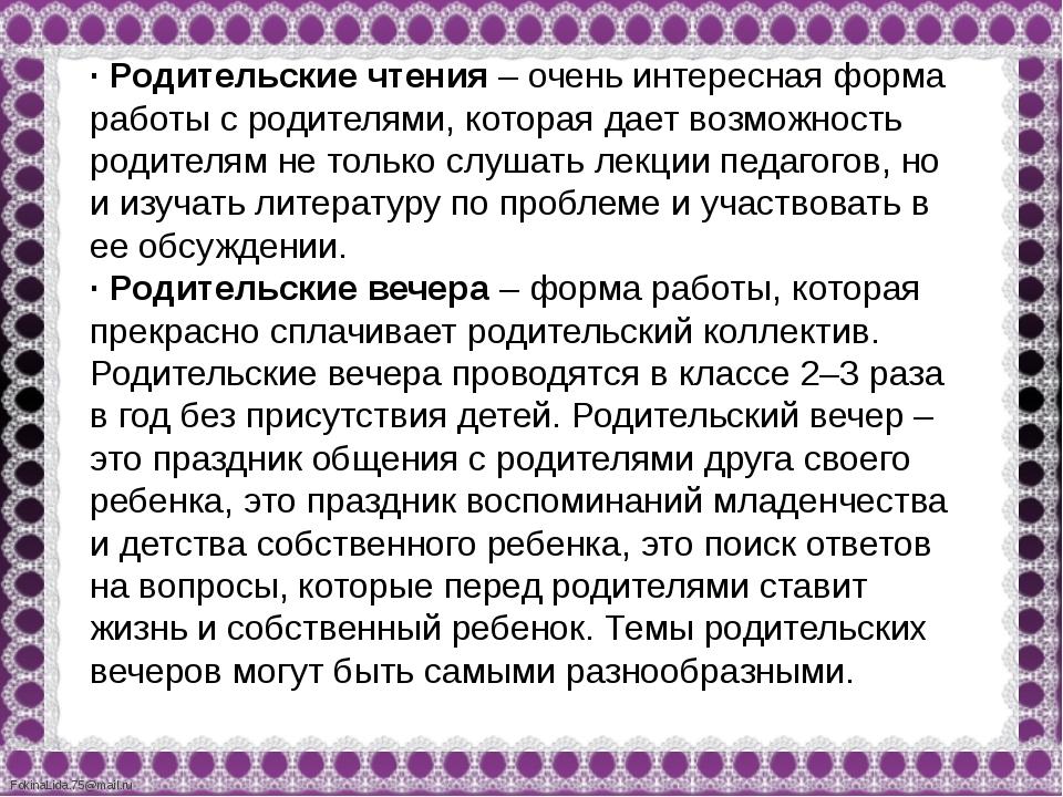 ·Родительские чтения – очень интересная форма работы с родителями, которая д...