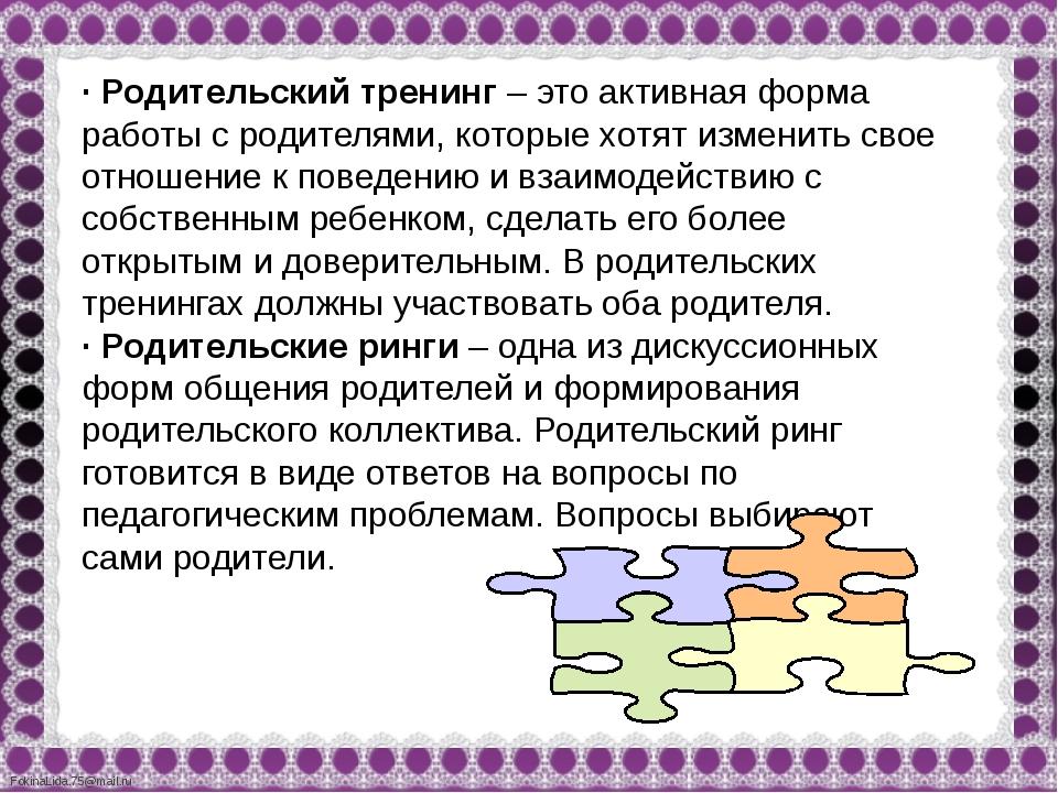 ·Родительский тренинг – это активная форма работы с родителями, которые хотя...