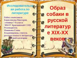 Исследовательская работа по литературе Образ собаки в русской литературе XIX-