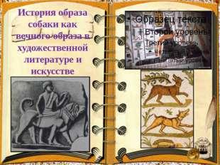 История образа собаки как вечного образа в художественной литературе и искусс