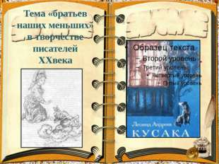 Тема «братьев наших меньших» в творчестве писателей XXвека Леонид Андреев. «К