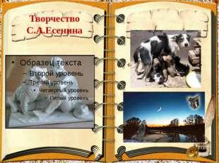 Творчество С.А.Есенина «Песнь о собаке»