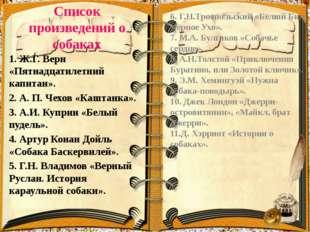 Список произведений о собаках 1. Ж.Г. Верн «Пятнадцатилетний капитан». 2. А.