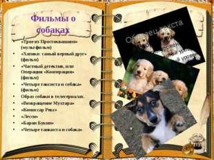 Фильмы о собаках «Трое из Простоквашино» (мультфильм) «Хатико: самый верный д