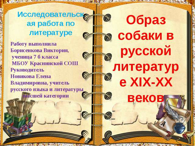 Исследовательская работа по литературе Образ собаки в русской литературе XIX-...