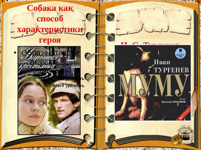 Собака как способ характеристики героя И. С. Тургенев. Судьба героя и судьба...