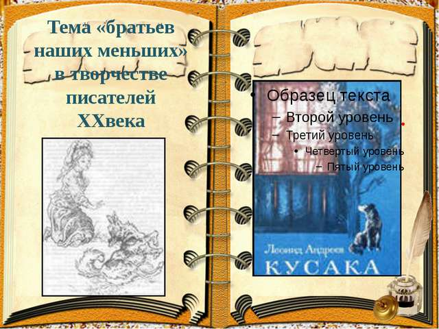 Тема «братьев наших меньших» в творчестве писателей XXвека Леонид Андреев. «К...