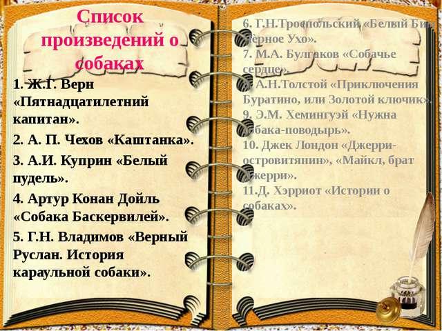 Список произведений о собаках 1. Ж.Г. Верн «Пятнадцатилетний капитан». 2. А....