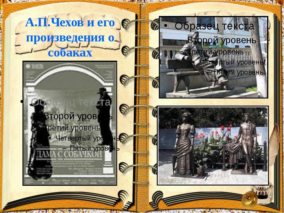 А.П.Чехов и его произведения о собаках