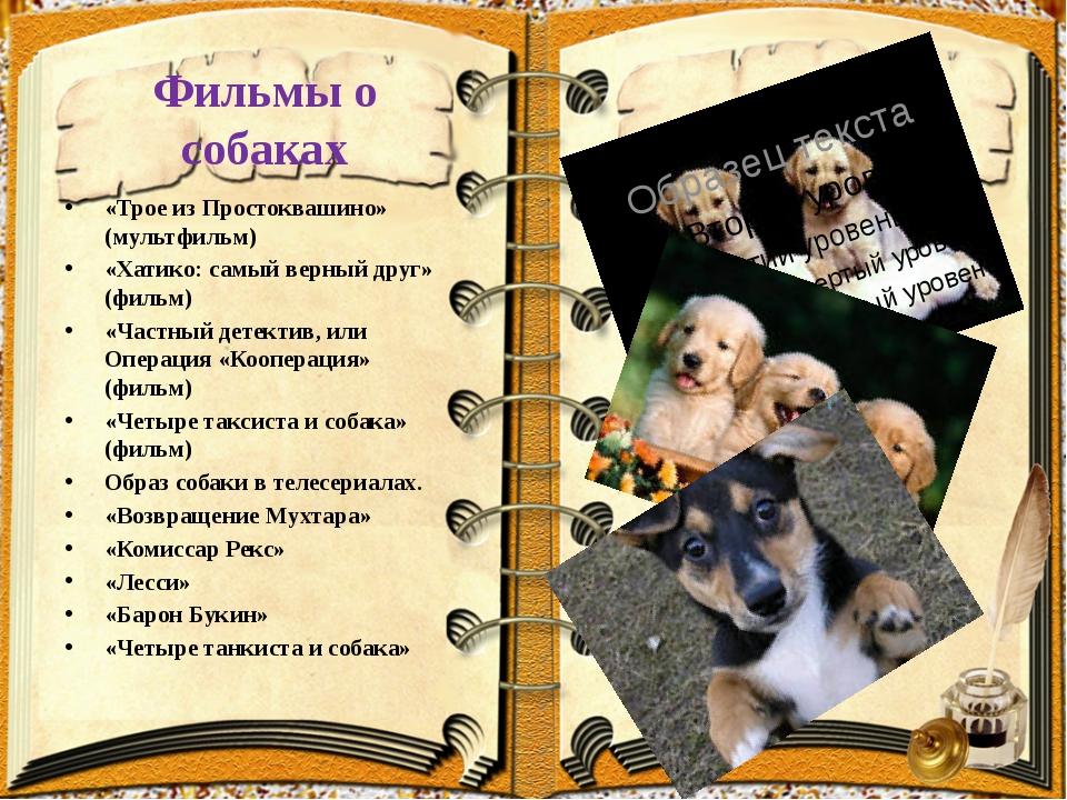 Фильмы о собаках «Трое из Простоквашино» (мультфильм) «Хатико: самый верный д...