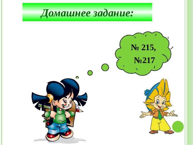 № 215, №217 Домашнее задание: