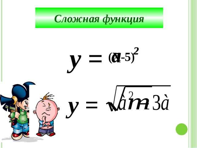 у = а ² (Х-5) у = Сложная функция