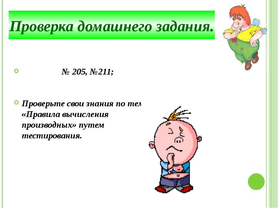 № 205, №211; Проверьте свои знания по теме: «Правила вычисления производных»...