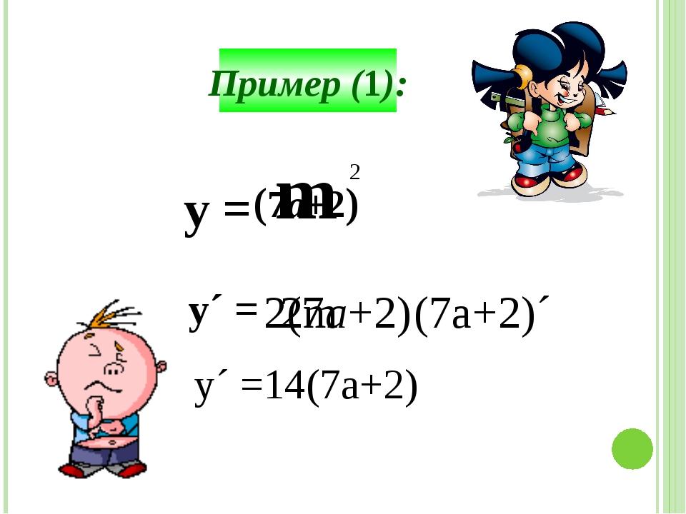 Пример (1): у = m 2 (7a+2) y´ = 2m 2(7a+2) (7a+2)´ y´ =14(7a+2)