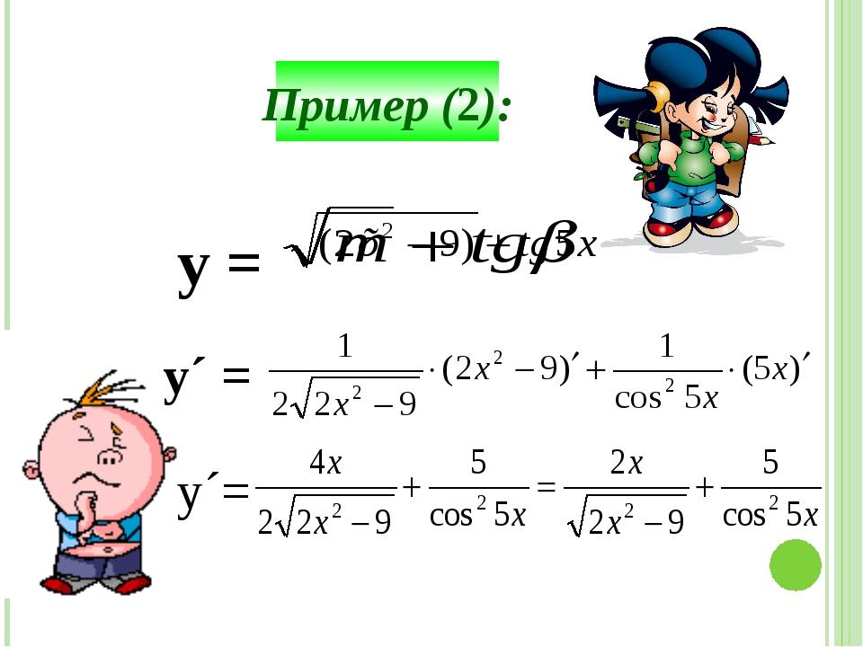 Пример (2): у = y´ = y´=
