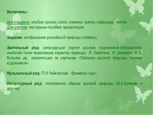 Е. Волков «Заросший пруд» 1880-e гг.