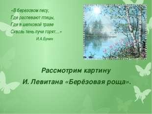 «В березовом лесу, Где распевают птицы, Где в шелковой траве Сквозь тень луч