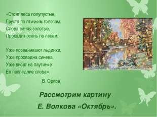 3. Е. Волков: «Лесная река» (1890 г.); «В конце зимы» 1890 г.); «Заросший пру