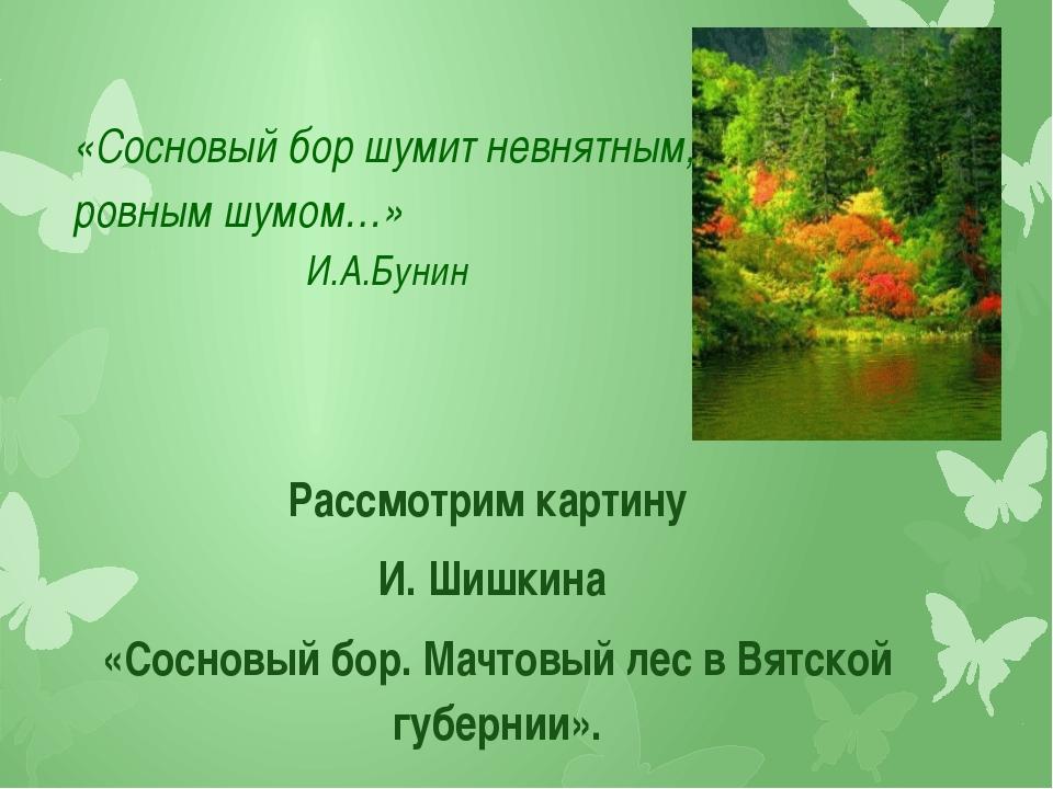 Е. Волков «Ранний снег» 1883 г.