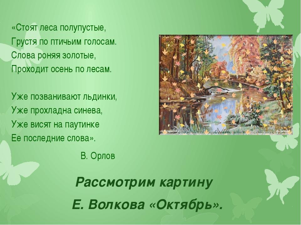 3. Е. Волков: «Лесная река» (1890 г.); «В конце зимы» 1890 г.); «Заросший пру...