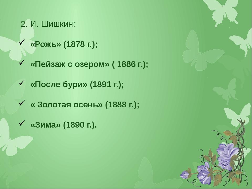 И. Левитан «Березовая роща» 1885-1889 гг.