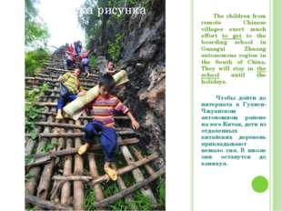 The children from remote Chinese villages exert much effort to get to the bo