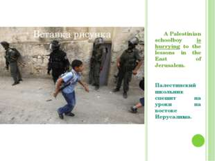 A Palestinian schoolboy is hurrying to the lessons in the East of Jerusalem.
