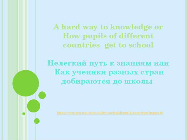 A hard way to knowledge or How pupils of different countries get to school Не...